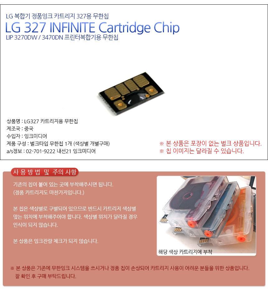 LG327 카트리지용 무한칩 색상별 LIP3270DW 3470DN - 잉크미디어, 10,000원, 프린트/스캔, 기타 프린트/스캔 용품