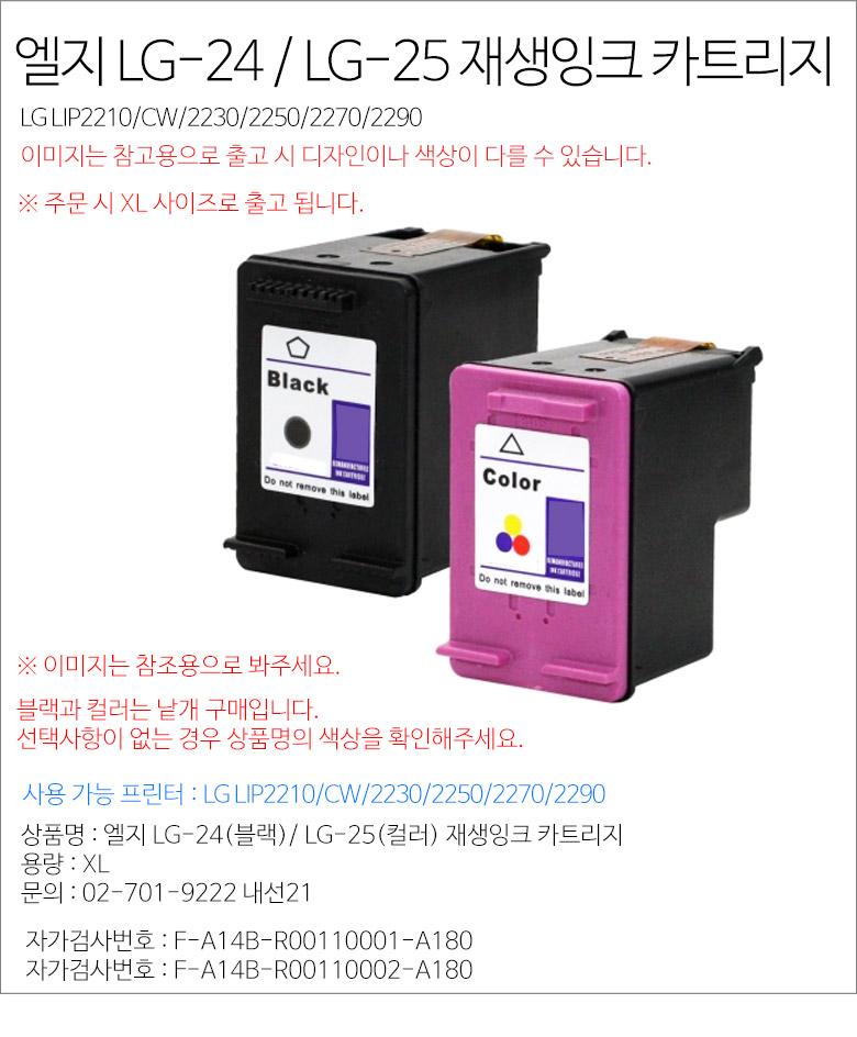 LG-24(블랙) 재생잉크 리필 카트리지 - 잉크미디어, 17,700원, 프린트/스캔, 기타 프린트/스캔 용품