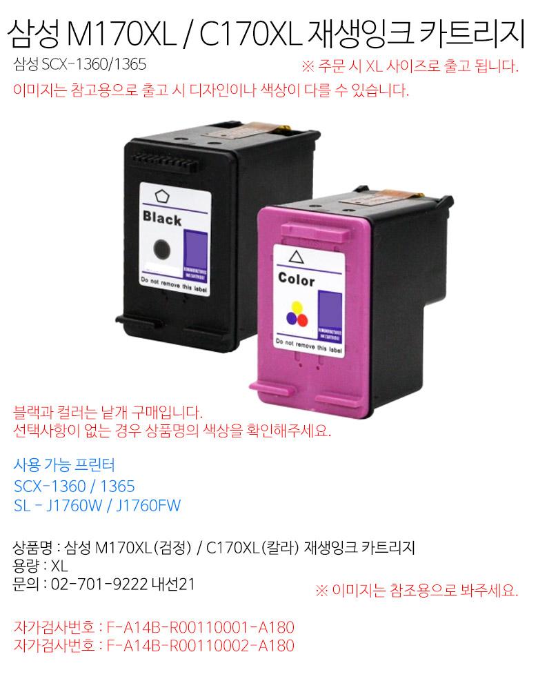 삼성 M170XL(블랙) 재생잉크 리필 카트리지 - 잉크미디어, 18,900원, 프린트/스캔, 기타 프린트/스캔 용품