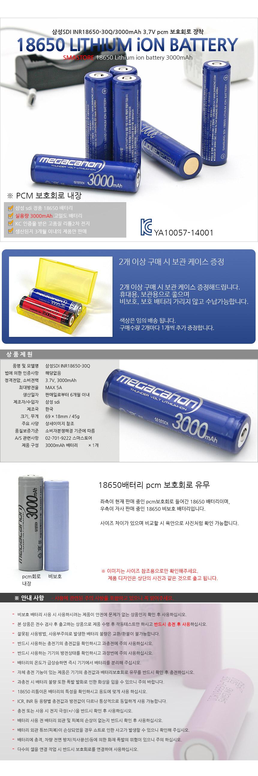 삼성SDi iCR18650-30A 3000mAh 3.7V PCM 보호 배터리 - 유바오, 8,800원, 보조배터리, 3000mAh 이하