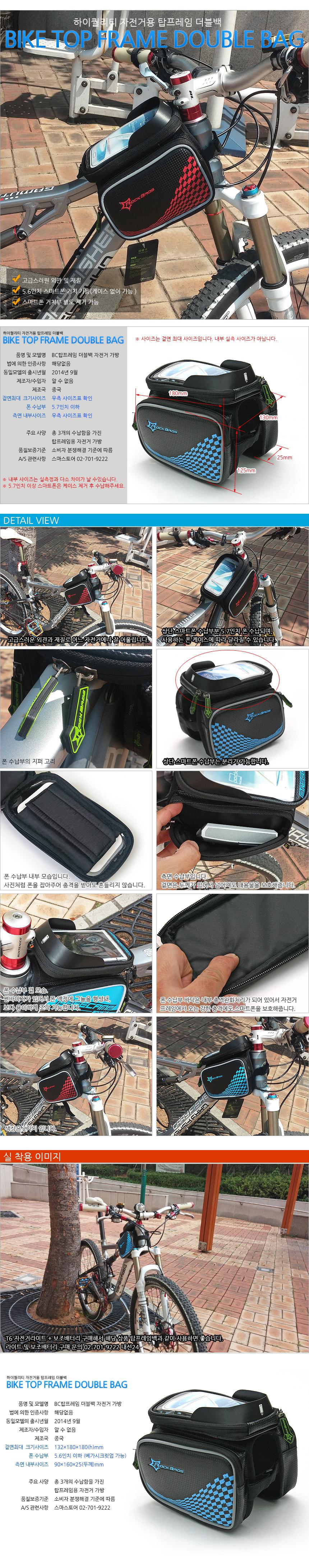 BC 탑프레임백 프레임가방 자전거용 다용도수납가방 - 유바오, 18,500원, 자전거악세사리, 가방/안장가방