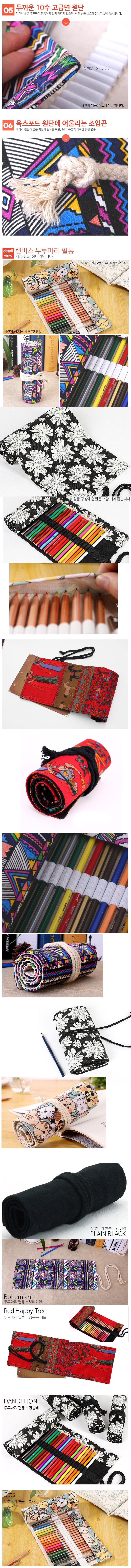 캔버스 두루마리 필통 72색용 - 유바오, 8,800원, 패브릭필통, 패턴
